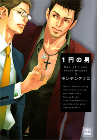 http://animaxa.org/manga/prevs/1yenman.jpg