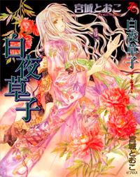 http://animaxa.org/manga/prevs/byakuya_zaushi.jpg