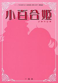 http://animaxa.org/manga/prevs/sayuri.jpg