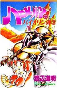 http://animaxa.org/manga/prevs/violinist.jpg