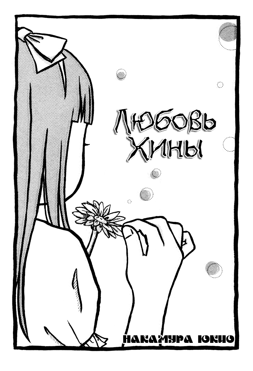 http://animaxa.org/prevs/Hina-chan_no_Koi_animaxa.png